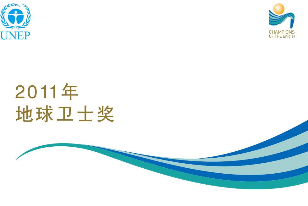 2011地球卫士奖1